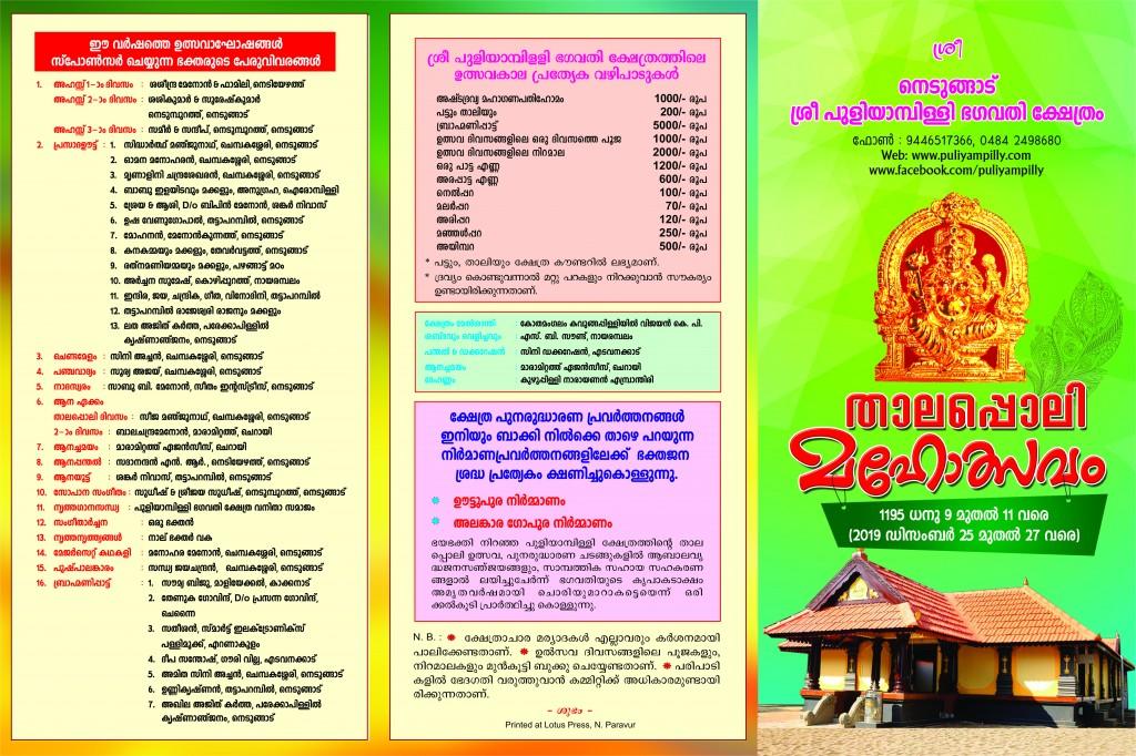 Puliyampulli  notice Front